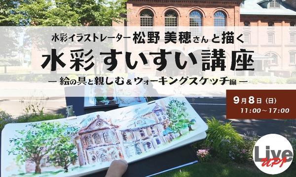 【LiveUP】水彩イラストレーター松野美穂さんと描く 水彩すいすい講座 イベント画像1