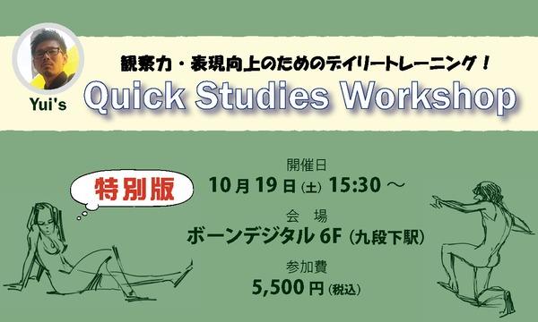 【LiveUP】Yui's Quick Studies Workshop 特別版 '19 -秋- イベント画像1