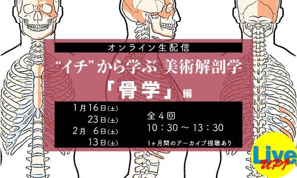 """【LiveUP オンライン生配信】""""イチ""""から学ぶ 美術解剖学 2021 「骨学」編 イベント画像1"""