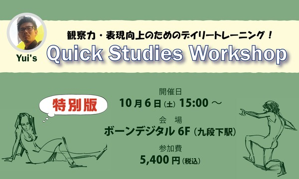 Yui's Quick Studies Workshop 特別版 '18 -秋- イベント画像1