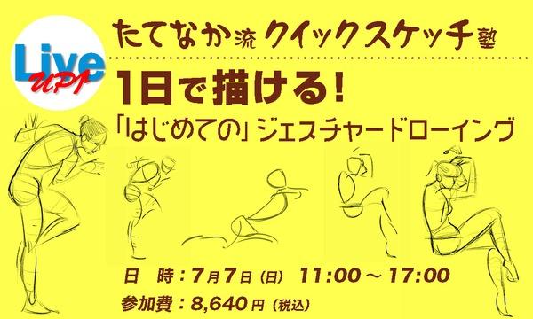 株式会社Bスプラウトの【LiveUP】たてなか流クイックスケッチ塾  1日で描ける!「はじめての」ジェスチャードローイングイベント