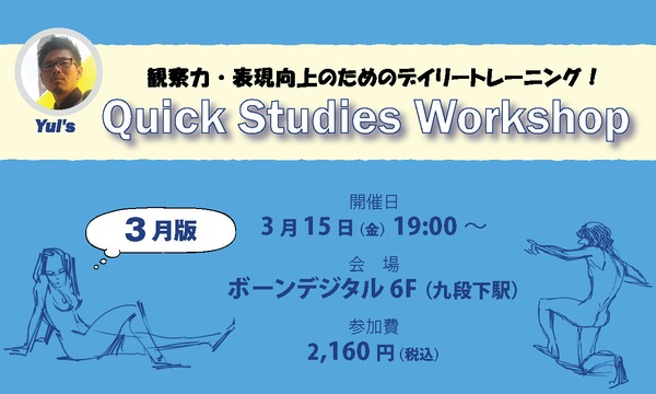【LiveUP】Yui's Quick Studies Workshop 3月版 イベント画像1