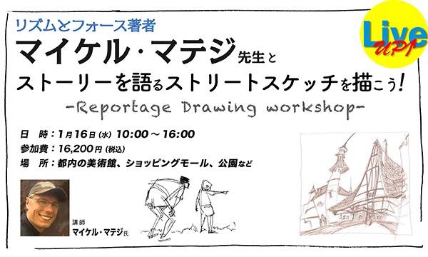 【LiveUP】ストーリーを語るストリートスケッチを描こう! -Reportage Drawing workshop- イベント画像1