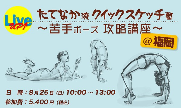【LiveUP】たてなか流クイックスケッチ塾 @ 福岡  <苦手ポーズ攻略講座> イベント画像1