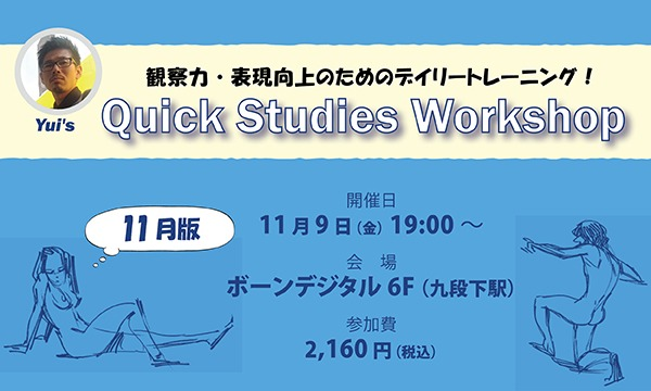 【LiveUP】Yui's Quick Studies Workshop 11月版 イベント画像1