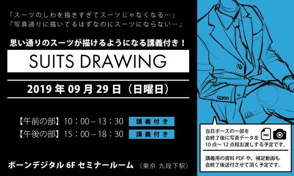 【LiveUP】《SUITS DRAWING》クイックドローイングでスーツ男性を大量に描く! 9月 イベント画像1