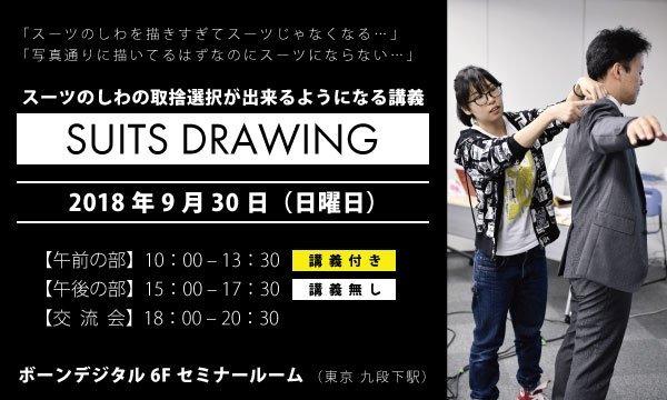 【SUITS DRAWING】クイックドローイングでスーツ男性を大量に描く! イベント画像1