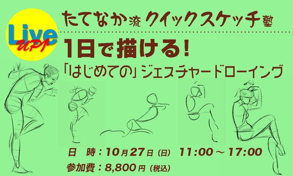 【LiveUP】たてなか流クイックスケッチ塾  1日で描ける!「はじめての」ジェスチャードローイング イベント画像1
