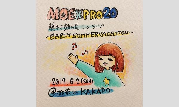 【1部】MOE×PRO20 藤村鼓乃美1stライブ〜Early Summer vacation〜 イベント画像1