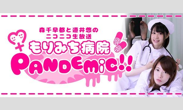 もりみち病院PANDEMiC!!第7回目 公開生放送イベント イベント画像1