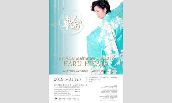 HARU HINATA Symbolic Meditation Live 2019 〜輪〜 イベント画像1