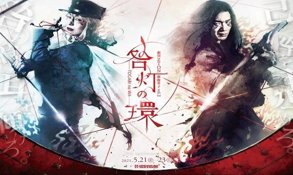劇団ZTON 御伽草子 vol.2「咎灯の環」 イベント画像1