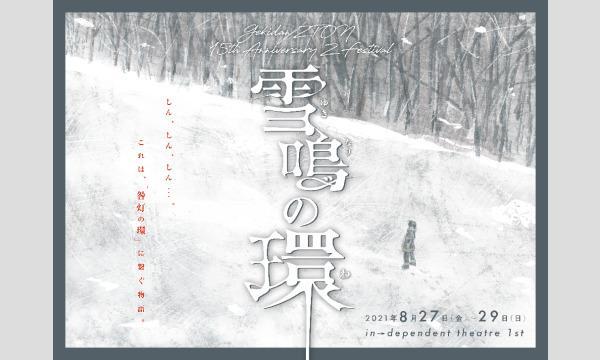 劇団ZTON 御伽草子 外伝『雪鳴の環』映像配信 イベント画像1