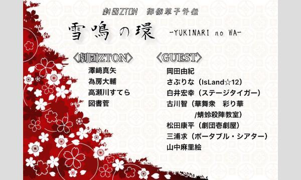 劇団ZTON 御伽草子 外伝『雪鳴の環』映像配信 イベント画像2