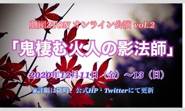 劇団ZTON オンライン公演 vol.2「鬼棲む火人の影法師」 イベント画像1