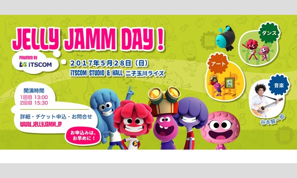 JELLY JAMM DAY! - Music, Dance, Art - Powered by iTSCOM イベント画像1