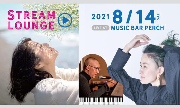 Stream Lounge Vol.2 『夕涼み』 イベント画像1