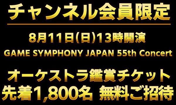 【アイムビレッジチャンネル会員 無料ご招待】8/11 GAME SYMPHONY JAPAN 55th Concert イベント画像1