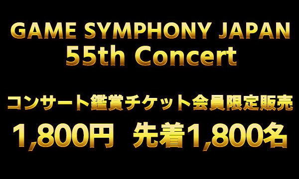 GAME SYMPHONY JAPAN 55th Concert アイムビレッジチャンネル開局記念オーケストラコンサート イベント画像1