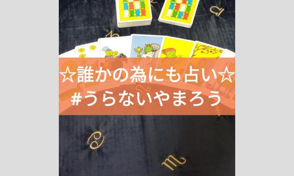 ☆毎朝の10分タロット占い☆9月26日(日)