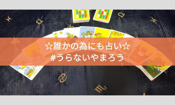 ☆毎朝の10分タロット占い☆9月28日(火)