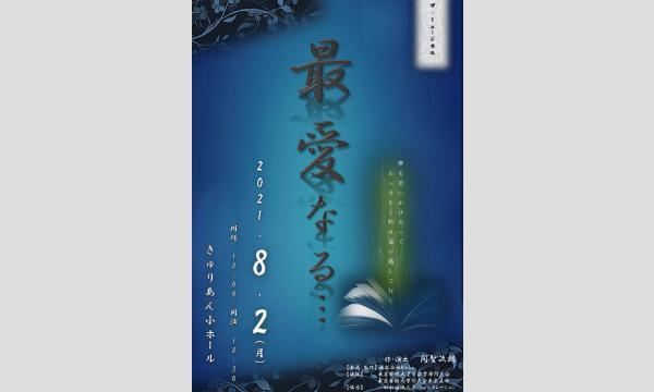 ミュージカル「最愛なる・・・」チケットフォーム