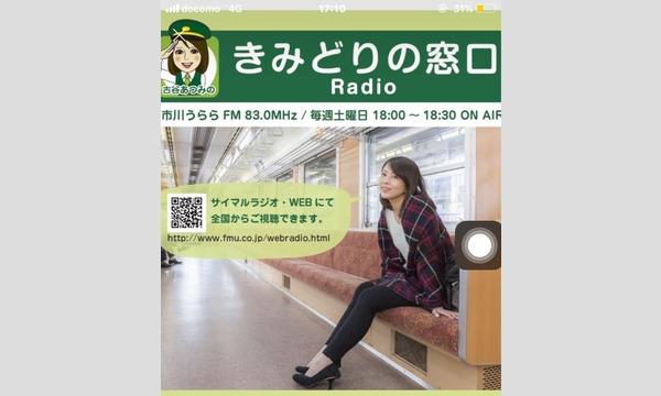 市川うららFM・古谷あつみの「きみどりの窓口」ラジオ公開録音イベント イベント画像1