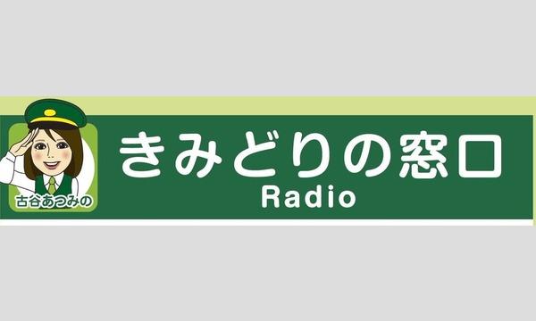 市川うららFM・古谷あつみの「きみどりの窓口」ラジオ公開録音イベント イベント画像2