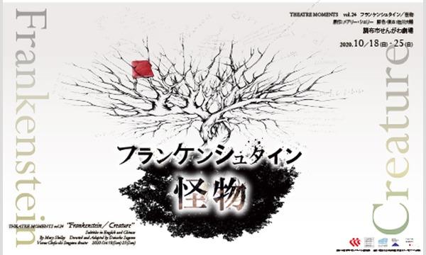 THEATRE MOMENTS vol.24 『フランケンシュタイン/怪物』 イベント画像1