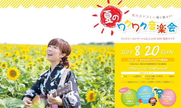 桃乃カナコと一緒に歌おう!夏のワクワク音楽会 イベント画像1