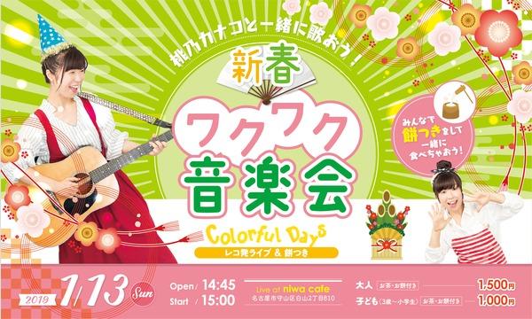 桃乃カナコと一緒に歌おう!新春ワクワク音楽会 イベント画像1