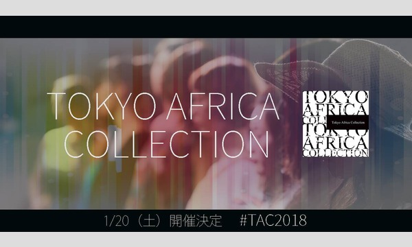 Tokyo Africa Collection 2018 イベント画像1