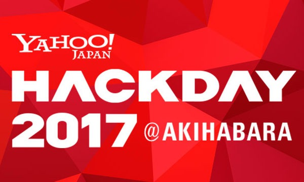 Hack Day 2017 無料観覧 イベント画像1