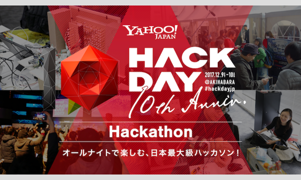 Yahoo! JAPAN Hack Day 10th Anniv. ハッカソン出場 in東京イベント