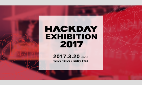 Hack Day Exhibition 2017 in東京イベント