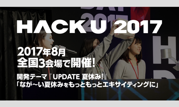 Hack Day (Yahoo! JAPAN)のHack U 2017イベント