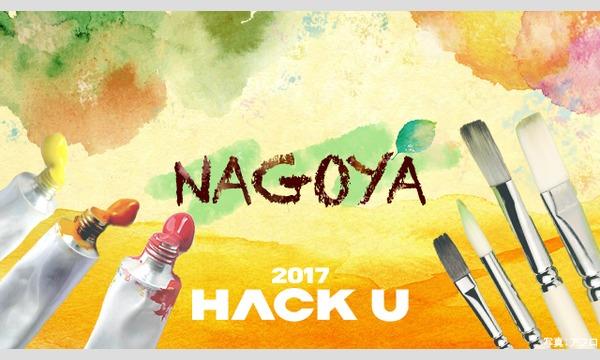 Hack U 2017 イベント画像2