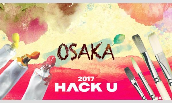 Hack U 2017 イベント画像3