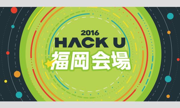 Hack U 2016 イベント画像2