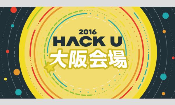 Hack U 2016 イベント画像3