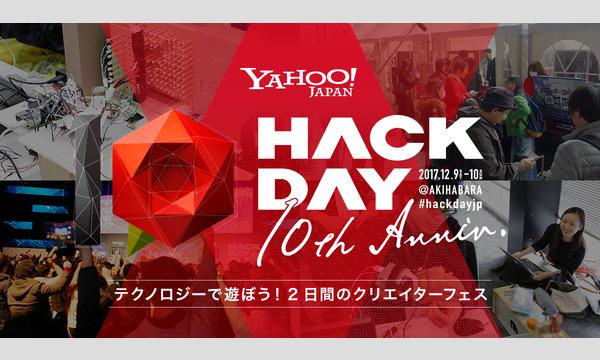 Hack Day 10th Anniv.(12/9-10)(入場/観覧無料) in東京イベント