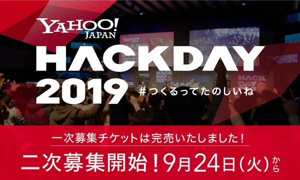 Hack Day (Yahoo! JAPAN)のYahoo! JAPAN Hack Day 2019 ハッカソン出場イベント