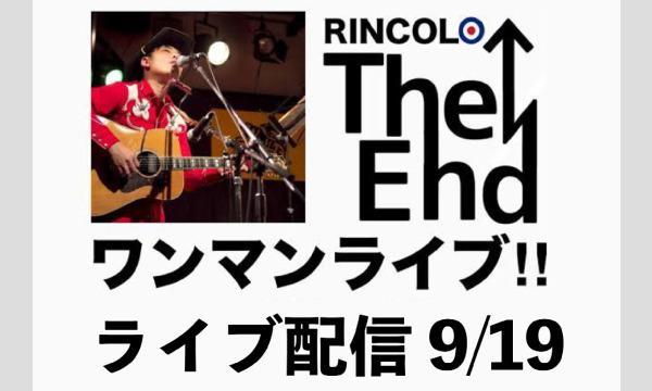 ☆2021年9月19日(日)《The End 2days @御殿場RINCOLO vol.2》