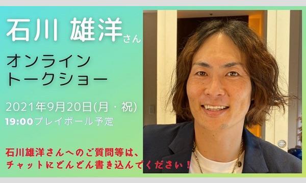 横浜ベイスターズ一筋16年、そして今年からはアメフトに挑戦! 9月20日(祝・月)石川雄洋さんオンライントークLIVE