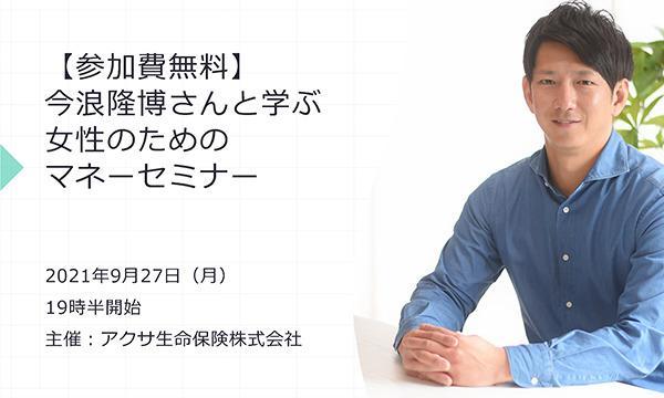 【参加費無料】アクサ生命プレゼンツ 『ラブすぽ』今浪隆博さんと学ぶ 女性のためのマネーセミナー