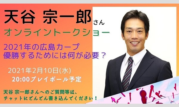 2月10日(水)天谷宗一郎さんオンライントークショー イベント画像1