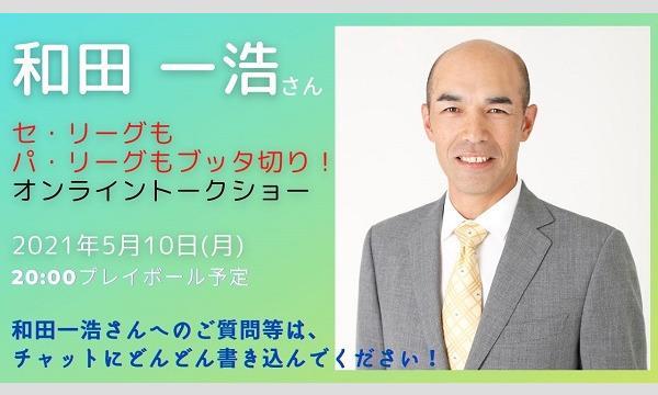 5月10日(月)西武&中日で活躍したホームランアーティスト・和田一浩さん ラブすぽオンライントークショー!