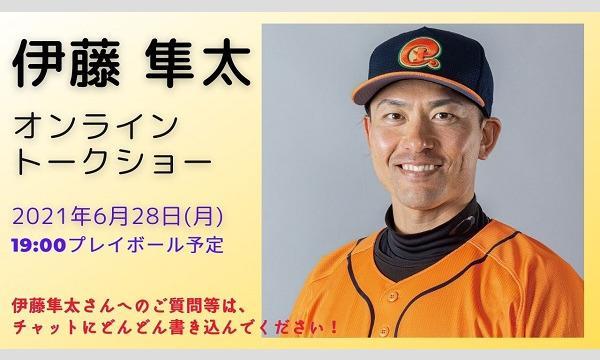6月28日(月)伊藤隼太さんオンライントークLIVE 阪神で9年間、そして今年からは愛媛マンダリンパイレーツに! イベント画像1