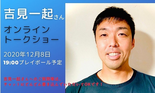 12月8日(火)  吉見一起さんZoomオンライントークショー イベント画像1