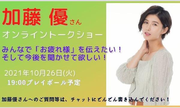 8月に現役選手としての区切りをつけた加藤優さん。聞きたいこと山ほど答えてもらおうオンライントークショー!